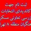 انتخابات بازرسین و مجمع عمومی عادی سالیانه سال ۹۴